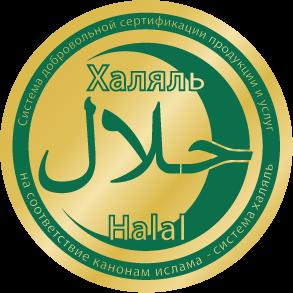 Продукция Халяль в Самаре